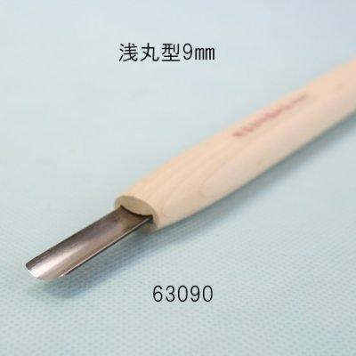 画像3: 彫刻刀安来鋼super 浅丸型9mm