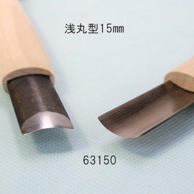 画像2: 彫刻刀安来鋼super 浅丸型15mm