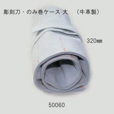 画像4: new彫刻刀ケース(牛革製) 大