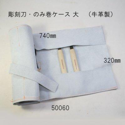 画像3: new彫刻刀ケース(牛革製) 大
