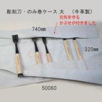 new彫刻刀ケース(牛革製) 大