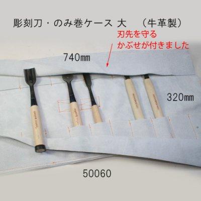 画像1: new彫刻刀ケース(牛革製) 大