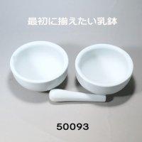乳鉢12cm (乳鉢2個・乳棒1本)