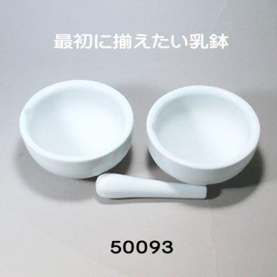 画像1: 乳鉢12cm (乳鉢2個・乳棒1本)