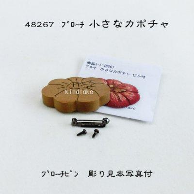 画像2: ブローチ 小さなカボチャ 朴材 ピン付