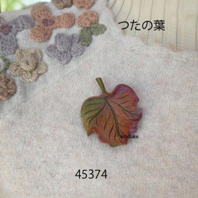 画像1: つたの葉 ピン付
