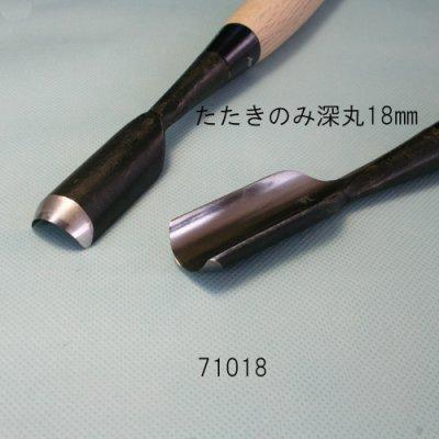 画像2: たたきのみ 深丸18mm