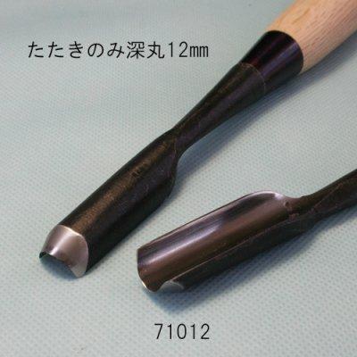 画像2: たたきのみ 深丸型12mm