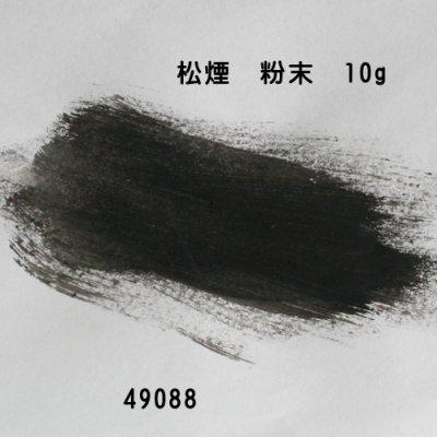 画像2: 松煙 粉末 約15g