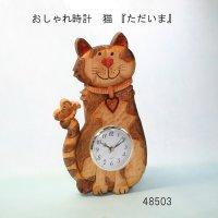 おしゃれ時計 猫 『ただいま』シナ材