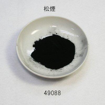 画像3: 松煙 粉末 約15g