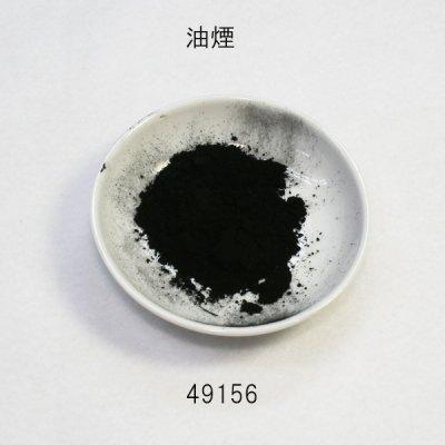 画像1: 油煙 粉末  約15g