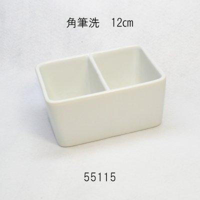 画像1: 角筆洗 12cm