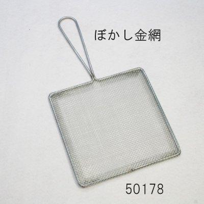 画像1: ぼかし金網 125×125mm