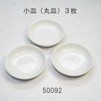 小皿(丸皿)3枚組 85mm陶器