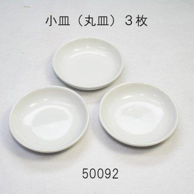 画像1: 小皿(丸皿)3枚組 85mm陶器