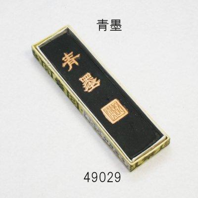 画像1: 青墨(中国製)