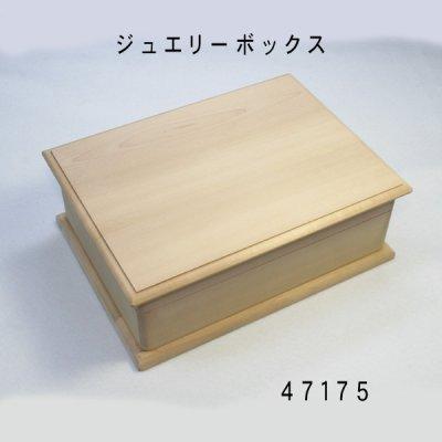 画像3: ジュエリーボックス 朴材