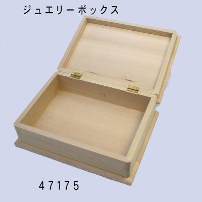 画像4: ジュエリーボックス 朴材