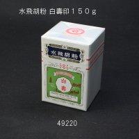 水飛胡粉 白壽印150g