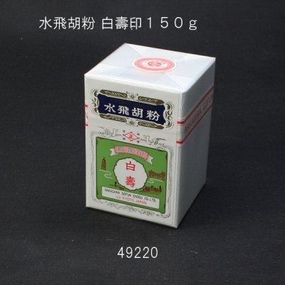 画像1: 水飛胡粉 白壽印150g