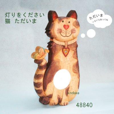 画像1: 灯りをください 猫 『ただいま』 シナ材  (ライト付き)