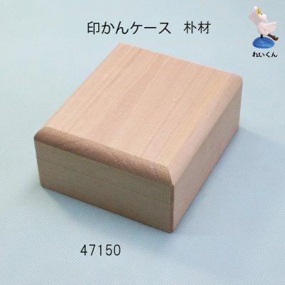 画像2: 印章ケース角型  朴材