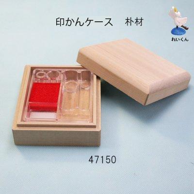 画像1: 印章ケース角型  朴材