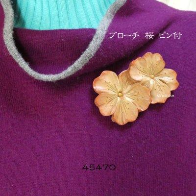 画像1: ブローチ 桜 ピン付