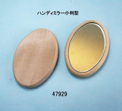 画像4: 小判型の小鏡 朴材