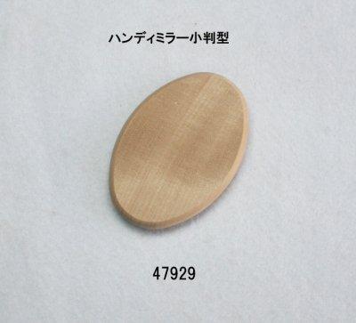 画像3: 小判型の小鏡 朴材