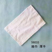 雑巾 厚手
