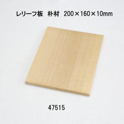 画像1: レリーフ 200×160×10mm 朴材