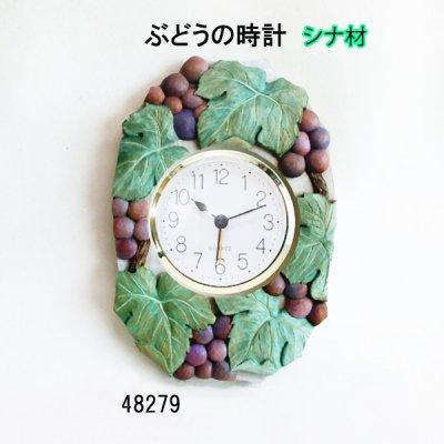 画像1: ぶどうの時計 20mm シナ材
