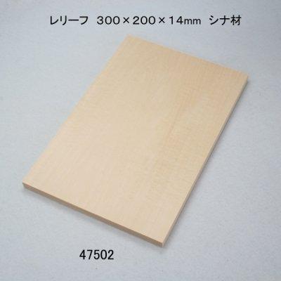 画像1: レリーフ 300×200×14mm シナ材