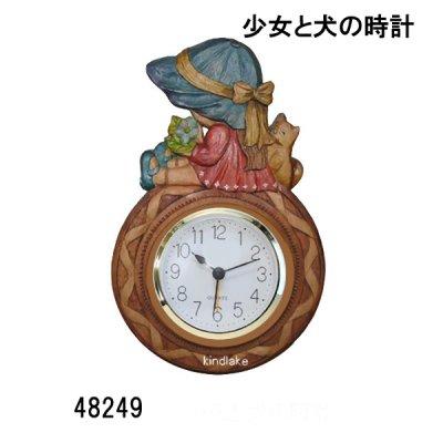 画像1: 少女と犬の時計  シナ材