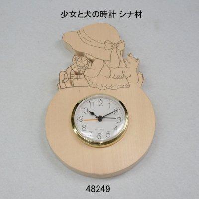 画像3: 少女と犬の時計  シナ材