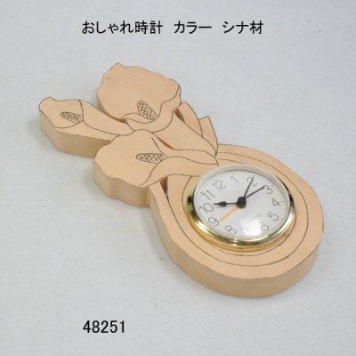 画像4: おしゃれ時計 カラー 24mm シナ材