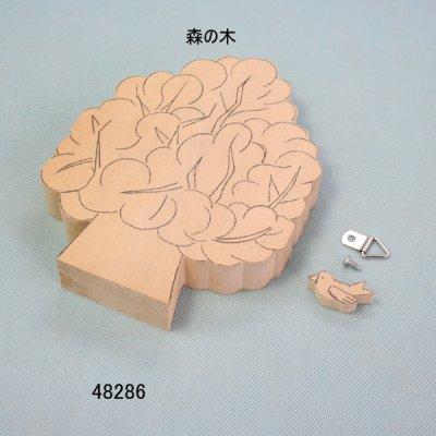 画像2: 森の木 24mm シナ材