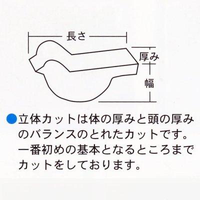 画像2: スズメ シングルカット シナ材