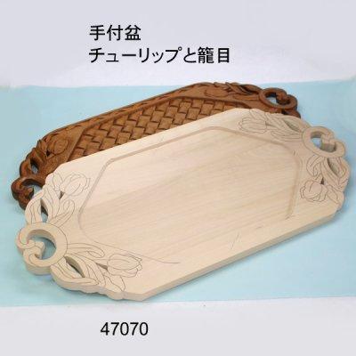 画像1: 手付盆 チューリップと籠目