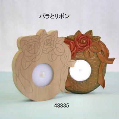 画像1: 灯りをください バラとリボン 朴材  (ライト付き)