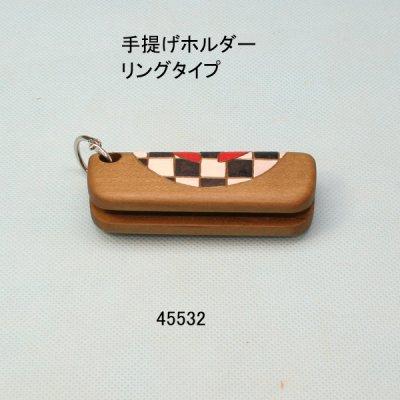 画像2: 手提げホルダー リングタイプ
