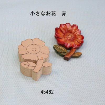画像1: ブローチ 小さなお花  赤・紫 ピン付