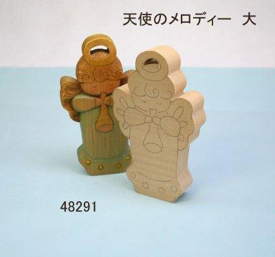 画像2: 天使のメロディー 大 24mm シナ材