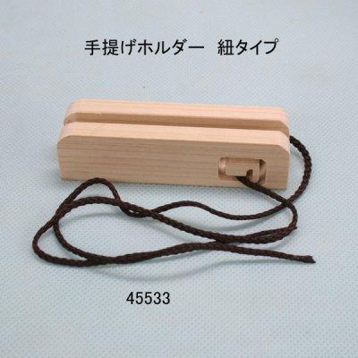 画像4: 手提げホルダー 紐タイプ