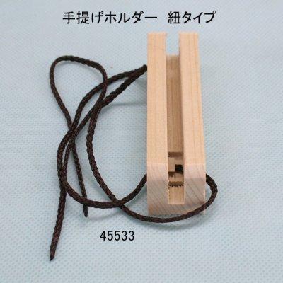 画像5: 手提げホルダー 紐タイプ