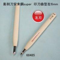 彫刻刀安来鋼super 印刀曲左型6mm