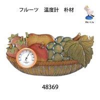 フルーツの温度計
