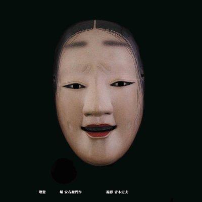 画像1: 堀安右衞門所蔵能面型紙 増髪